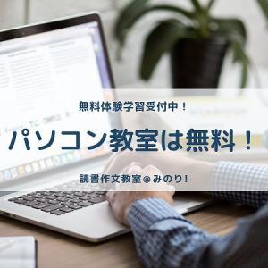 山口市読書作文教室@みのりのパソコン教室は無料