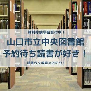 山口市立中央図書館の本の予約待ち