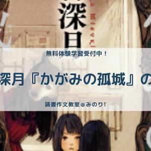 辻村深月『かがみの孤城』の紹介