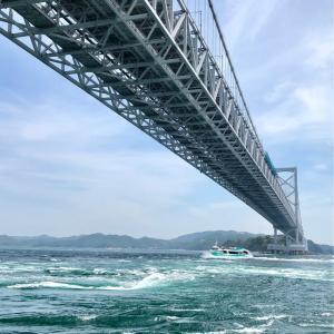 淡路島てくてく  大鳴門橋と うずしおと モナリザ