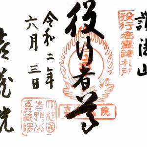 喜蔵院~役行者霊蹟札所~@奈良県吉野郡吉野町
