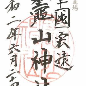 竈山神社~神仏霊場 和歌山8番~@和歌山市