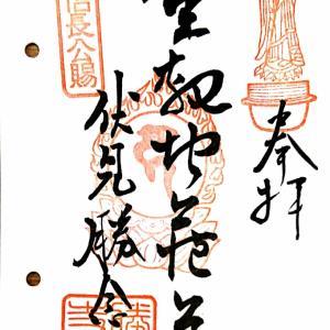 かましきさん(勝念寺)~京の通称寺~@京都市伏見区