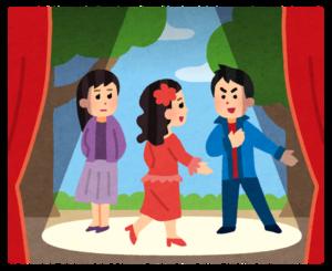 女性との接し方を体験的に学んだアマチュア劇団の話⑦(最終話)