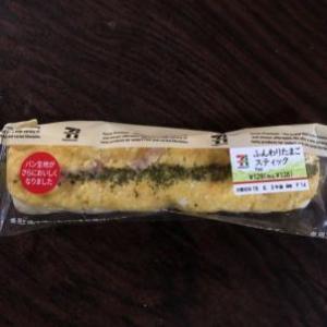ふんわりたまごスティック【セブンパン】