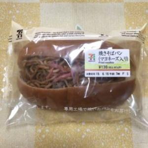 焼きそばパン(マヨネーズ入り)【セブンパン】