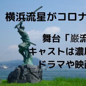 横浜流星がコロナ陽性!舞台「巌流島」キャストは濃厚接触?ドラマや映画は?