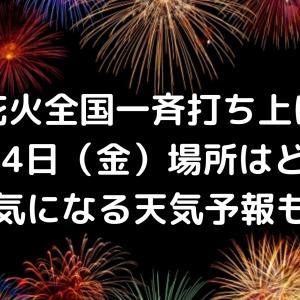 花火全国一斉打ち上げ7月24日(金)場所はどこ?気になる天気予報も