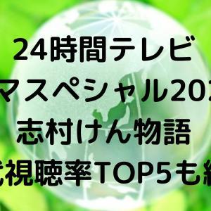 24時間テレビドラマスペシャル2020は志村けん物語・歴代視聴率TOP5も紹介