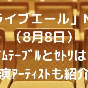 「ライブエール」NHK(8月8日)タイムテーブルとセトリは?出演アーティストも紹介!
