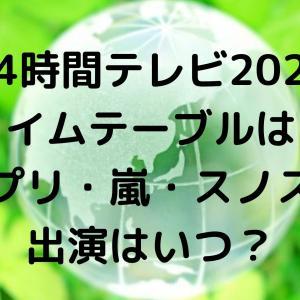 24時間テレビ2020タイムテーブルは?キンプリ・嵐・スノストの出演はいつ?
