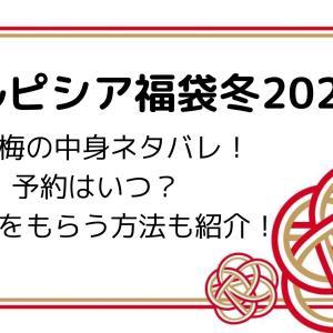 ルピシア福袋冬2021松竹梅の中身ネタバレ!予約なし?オマケをもらう方法も紹介!