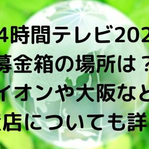 24時間テレビ2020募金箱の場所は?イオンや大阪など設置店についても詳しく