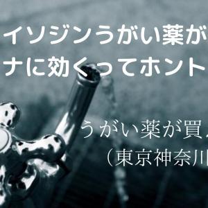 イソジンがコロナに効くってホント!?うがい薬が買える場所(東京神奈川埼玉)