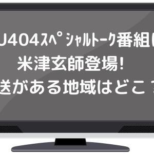 MIU404スペシャルトーク番組に米津玄師登場!放送がある地域はどこ?