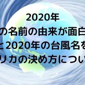 台風の名前の由来が面白い!一覧と2020年の台風名を紹介&アメリカの決め方についても
