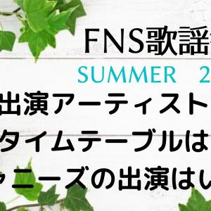 FNS歌謡祭夏2020出演アーティストとタイムテーブルは?ジャニーズの出演はいつ?