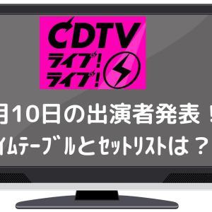 【CDTVライブライブ】8月10日の出演者発表!タイムテーブルとセットリストは?