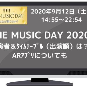 THE MUSIC DAY2020出演者&タイムテーブル・出演順は?ARアプリについても