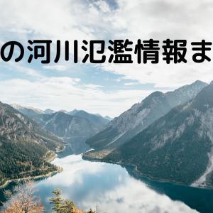 【九州地方】河川の氾濫情報まとめ(ライブカメラ映像と水位を確認する方法)