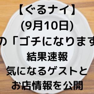 【ぐるナイ】ゴチになります今日9月10日の結果速報&ゲストとお店情報を公開