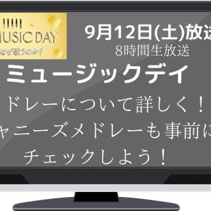 THE MUSIC DAY(ミュージックデイ)2020、メドレーについて詳しく!