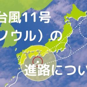 台風11号2020進路は?気象庁米軍ヨーロッパの予想と日本列島への影響について