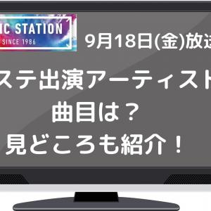「Mステ9月18日」出演アーティスト・曲目は?見どころも紹介!
