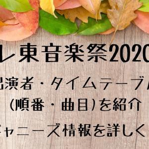【テレ東音楽祭2020秋】出演者・タイムテーブル(順番・曲目)をご紹介!