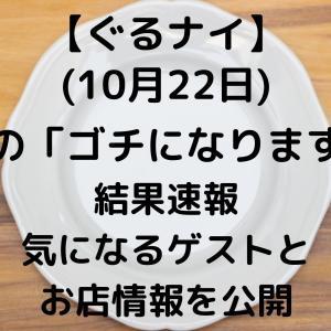 【ぐるナイ】ゴチになります今日10月22日の結果速報&ゲストとお店情報を公開