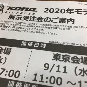 "2020 ""KONA"" 発表は9月!"