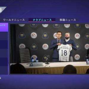 FIFA21 監督キャリア プーマス 第2話