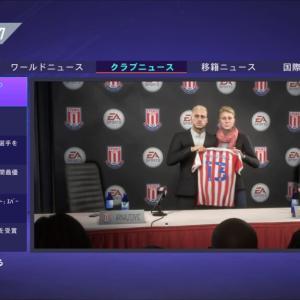 FIFA21 Stoke City 監督キャリア 第16話