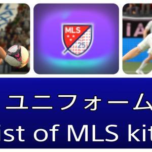 FIFA21 MLSユニフォーム一覧/list of MLS kits