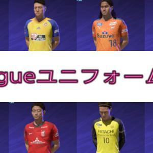 FIFA21 Jリーグユニフォーム一覧