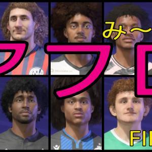 FIFA21 み~んなアフロ!アフロまとめ