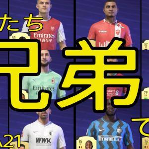 FIFA21 Brother player list / 兄弟プレイヤーまとめ