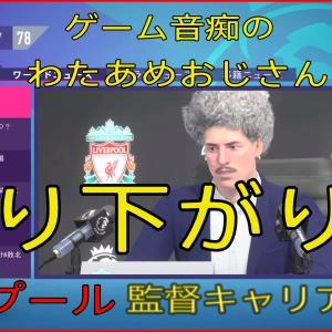 FIFA21 成り下がり 監督キャリア リバプールvol.1