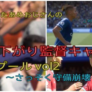 FIFA21 成り下がり監督キャリア リバプール vol.2