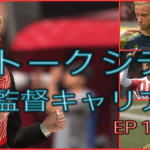 FIFA21 ストークシティ監督キャリア 第18話/Stoke City Career mode episode 18