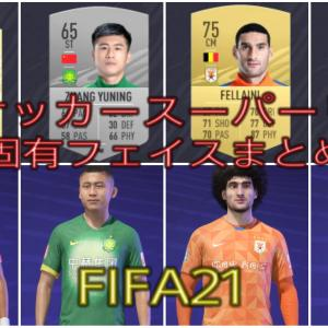 FIFA21 中国サッカースーパーリーグ固有フェイスまとめ/Chinese Super League all real faces