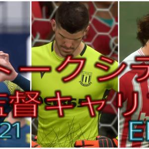 FIFA21 ストークシティ監督キャリア 第19話/Stoke City Career mode