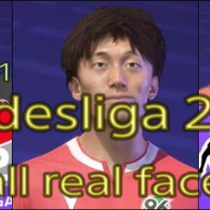 FIFA21 ドイツブンデスリーガ2部&3部固有フェイスまとめ/BundesLiga all real faces