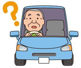 高齢ドライバーの踏み間違え事故に関して思うこと