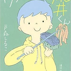 戸森しるこさん、第 57 回 野間児童文芸賞 受賞