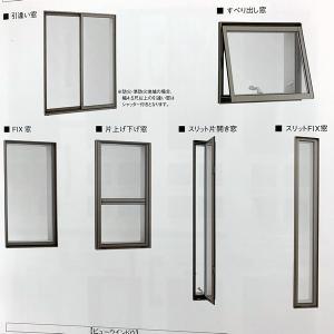 第11回設計打ち合わせ 窓(サッシ)を決めよう