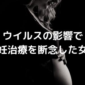不妊治療の大きな敵となるウイルス「アメリカ人女性が不妊治療を断念」