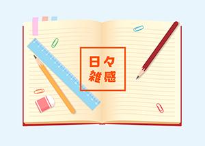 日々雑感〜「夢幻無双」ファーストランと2万歩歩いた話〜