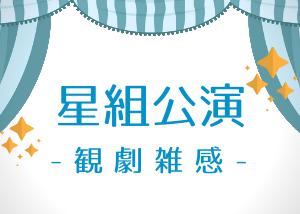 星組公演「ロミオとジュリエット」〜せおティボルトが不憫〜