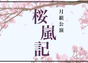 月組公演「桜嵐記」〜ムラ千秋楽サヨナラショー付きを見た〜